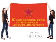 Большой флаг 317 гвардейского ордена Александра Невского ПДП