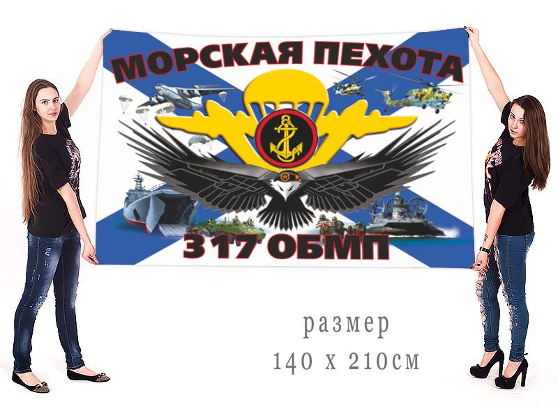 Большой флаг 317 ОБМП