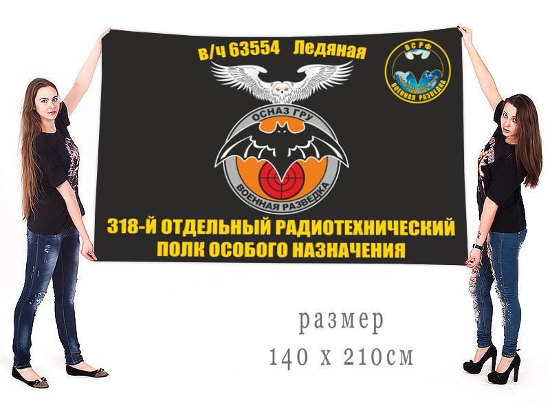 Большой флаг 318 отдельного радиотехнического полка ОсНаз ГРУ