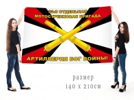 Большой флаг 32 мотострелковой бригады