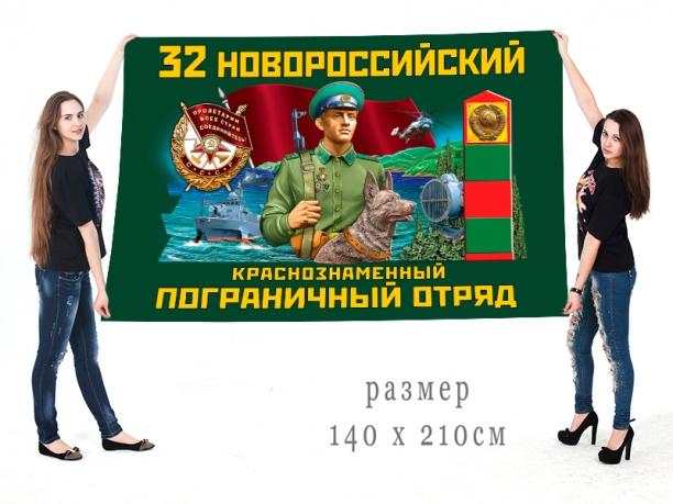 Большой флаг 32 Новороссийского Краснознамённого ПогО