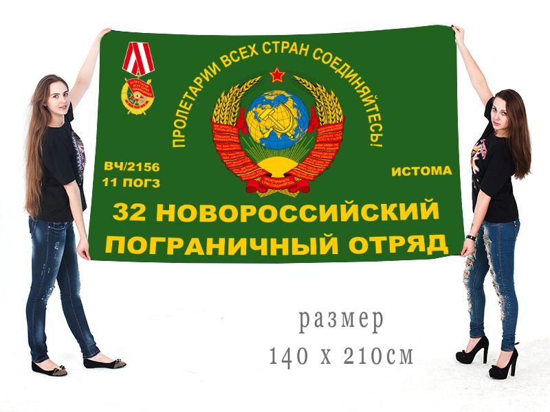 """Большой флаг 32 погранотряда 11 погранзастава """"Истома"""""""