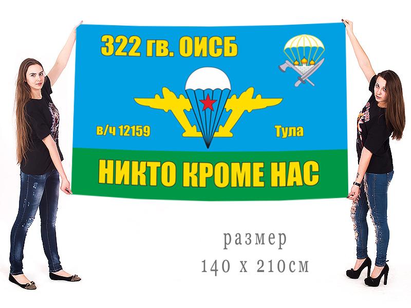 Большой флаг 322 гв. ОИСБ ВДВ
