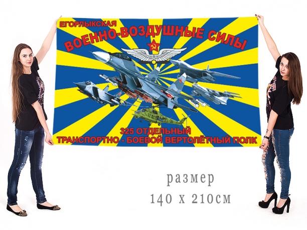 Большой флаг 325 ОТБВП