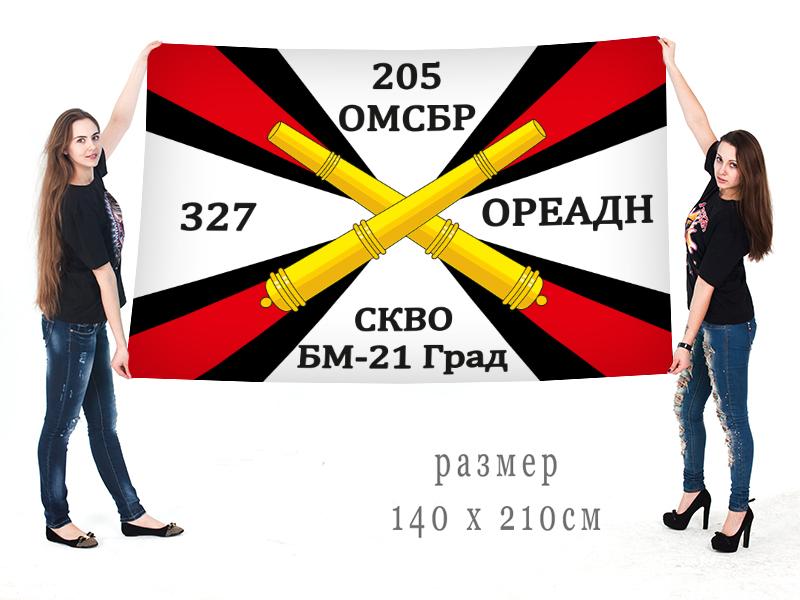 Большой флаг 327 ОРеАДн 205 ОМсБр