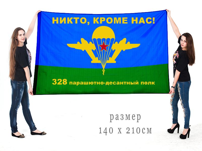 Большой флаг 328 парашютно-десантного полка