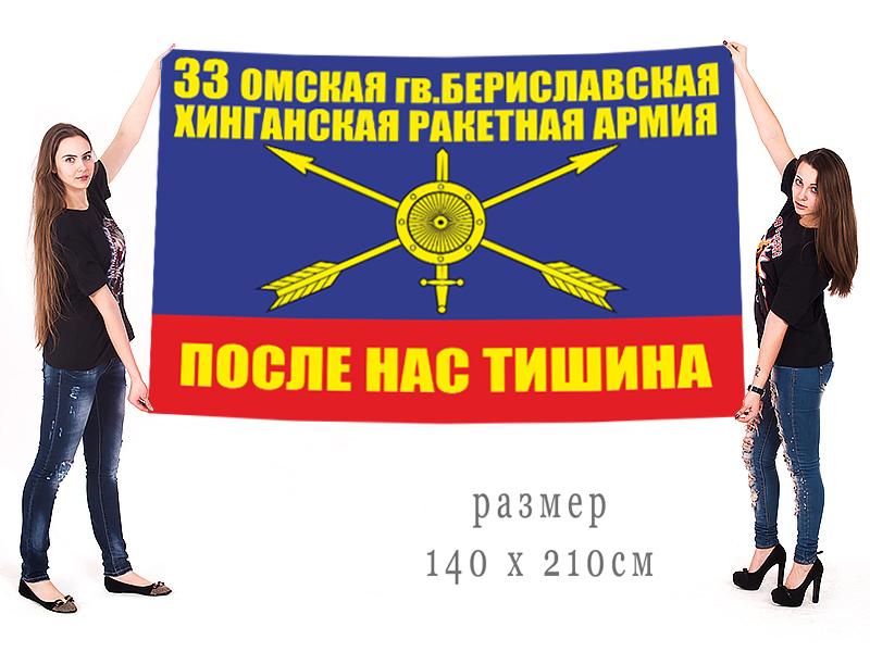 Большой флаг 33 гвардейской РА