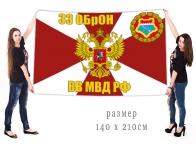 Большой флаг 33 ОБрОН ВВ МВД РФ