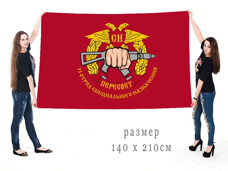 Большой флаг 33 ОСпН «Пересвет»