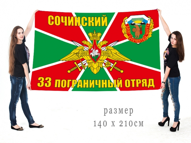 Большой флаг 33 Сочинского пограничного отряда