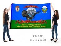 Большой флаг 331 гв. ПДП 98 гв. воздушно-десантной дивизии