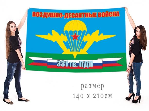 Большой флаг 331 Гв. ПДП