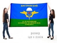 Большой флаг 331 гвардейского ПДП
