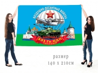 Большой флаг 331 гвардейского ударного ПДП