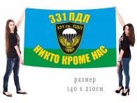 Большой флаг 331 парашютно-десантного полка