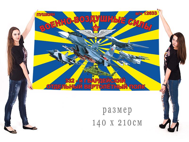 Большой флаг 332 ОГВП