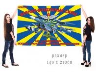 Большой флаг 334 гвардейского ВТАП ВВС