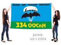Большой флаг 334 ООСпН