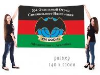Большой флаг 334 отдельного отряда специального назначения Асадабад Афганистан