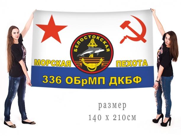 Большой флаг 336 Белостокской ОБрМП