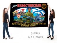 Большой флаг 336 Белостокской отдельной гв. бригады морской пехоты