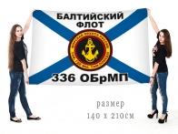 Большой флаг 336 гвардейской ОБрМП Балтийского флота РФ