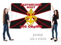 Большой флаг 336 гвардейской ОБрМП Балтийского флота