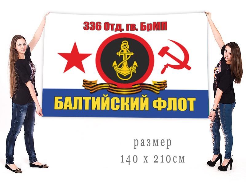 Большой флаг 336 гвардейской ОБрМП БФ