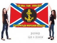 Большой флаг 336 ОБрМП