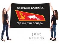 Большой флаг 336 ОГБ МП.