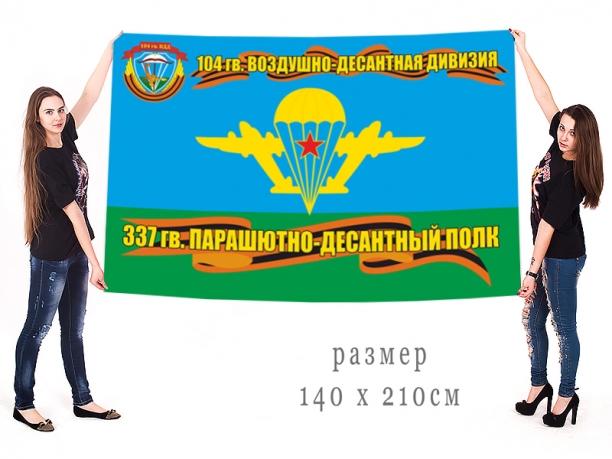 Большой флаг 337-го ПДП 104-й Гв. ВДД
