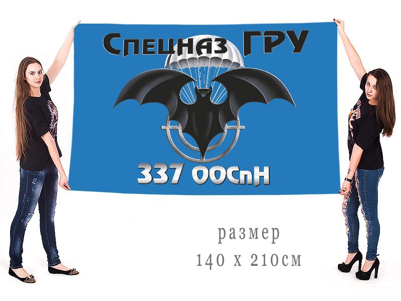 Большой флаг 337 ООСпН ГРУ