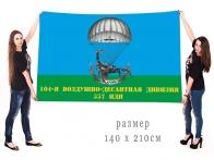 Большой флаг 337 ПДП 104 ВДД
