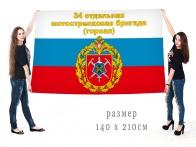 Большой флаг 34 ОМсБрг