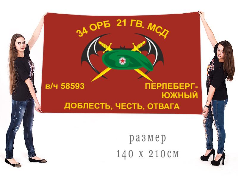 Большой флаг 34 ОРБ 21 гвардейской МСД