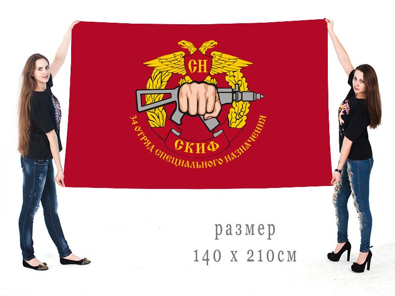 Большой флаг 34 ОСпН «Скиф»