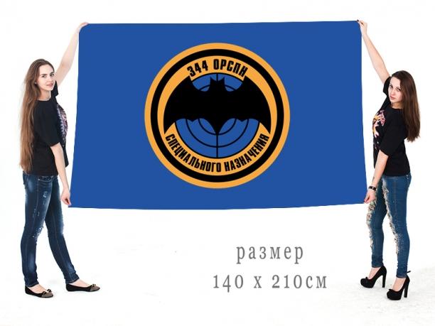 Большой флаг 344 ОРСпН спецназа ГРУ