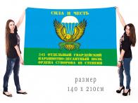 Большой флаг 345-го гвардейского парашютно-десантного полка