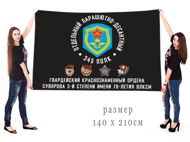 Большой флаг «345 гв. пдп ВДВ»