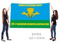 Большой флаг 345 Гв. ПДП