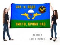Большой флаг 345 гвардейского ОПДП ВДВ «Никто, кроме нас»