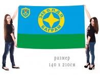 Большой флаг 345 гвардейского ОПДП