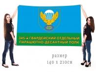 Большой флаг 345 гвардейского отдельного парашютно-десантного полка