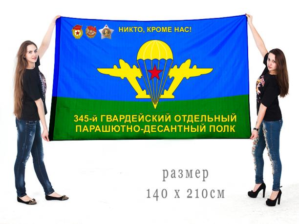 Большой флаг 345 гвардейского ПДП