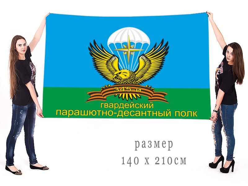 """Большой флаг """"345-й гвардейский парашютно-десантный полк"""""""