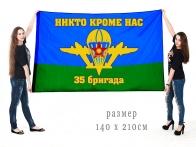 Большой флаг 35 бригады воздушно-десантных войск Казахстана