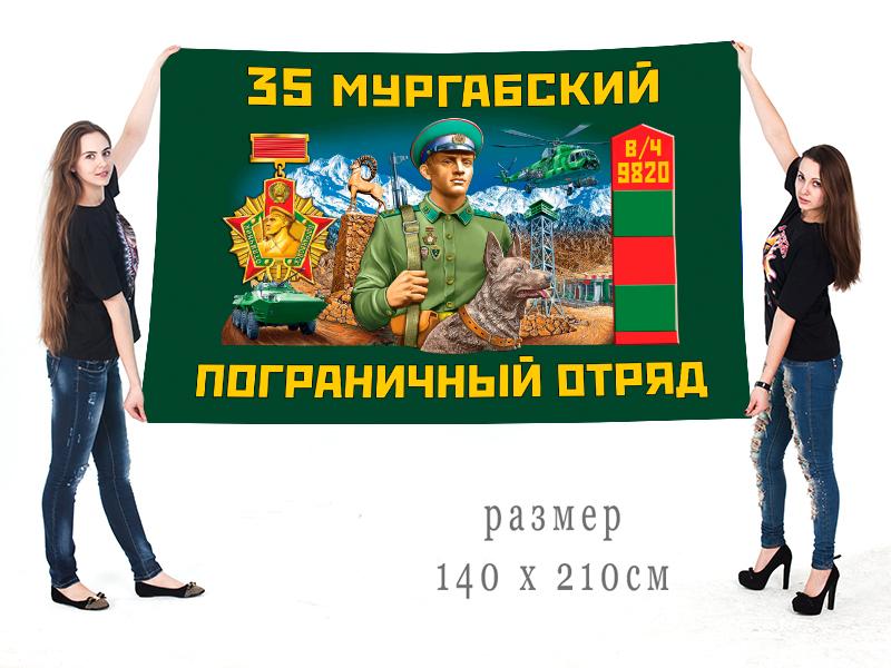 Большой флаг 35-го Мургабского погранотряда