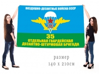 Большой флаг 35 Гв. ОДШБр в ГСВГ