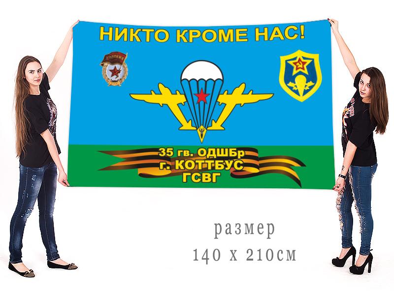 Большой флаг 35 гвардейской ОДШБр