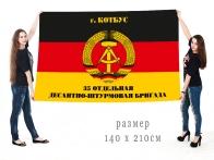 Большой флаг 35 ОДШБр ГСВГ